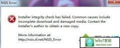 xp系统安装软件时出现nsis Error故障的处理方案