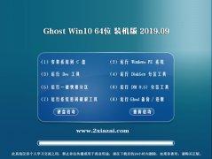 深度系统 ghost win10 64位官方安装版v2019.09