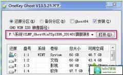 主编解答win10系统安装时提示镜像文件路径不能有中文的方法