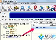 如何恢复windows7使用diskgenius硬盘的方案?