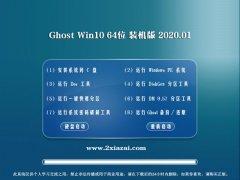 深度系统 Win10 64位 专业装机版 2020.01