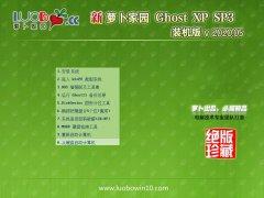 新萝卜家园Ghost WinXP 增强装机版 2020.05