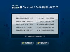 深度技术Windows7 64位 通用装机版 2020.06