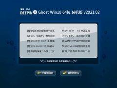 深度技术Win10 64位 官网装机版 2021.02