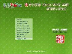 萝卜家园Ghost Win7 32位 体验装机版 2021.03