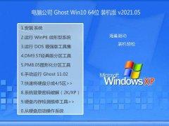 电脑公司Windows10 绿色装机版64位