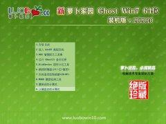 萝卜家园Ghost Win7 64位 快速装机版 2020.10