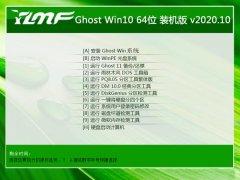 雨林木风Win10 64位 完美装机版 2020.10