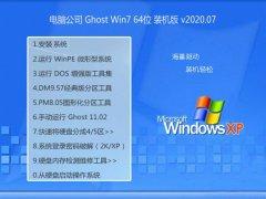 电脑公司Win7 快速装机版64位 2020.07