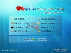 番茄花园Win7 增强装机版64位 2020.07
