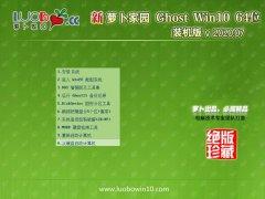 萝卜家园Ghost Win10 64位 万能装机版 2020.07