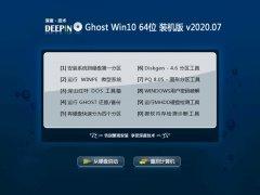深度技术Win10 完整装机版64位 2020.07