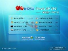 番茄花园Ghost WinXP 通用装机版 2020.11