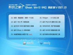 系统之家Win10 通用装机版 2021.01(64位)